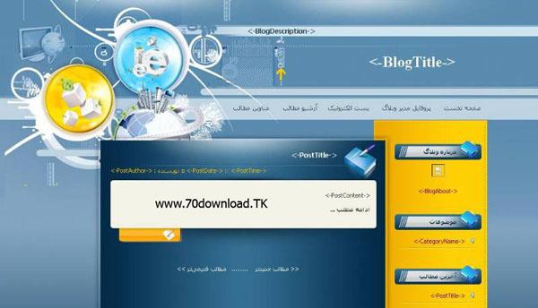 قالب وبلاگ بلاگفا