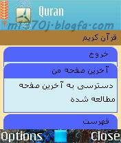 قرآن موبایل